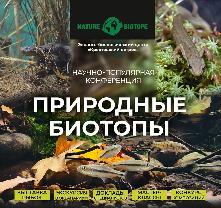 """Приглашаем на БЕСПЛАТНУЮ конференцию """"Природные Биотопы 2020"""""""