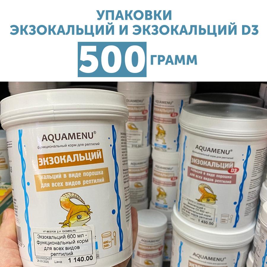 БОЛЬШАЯ упаковка Экзокальция и Экзокальция D3 500 грамм (600 мл) с мерной ложечкой!