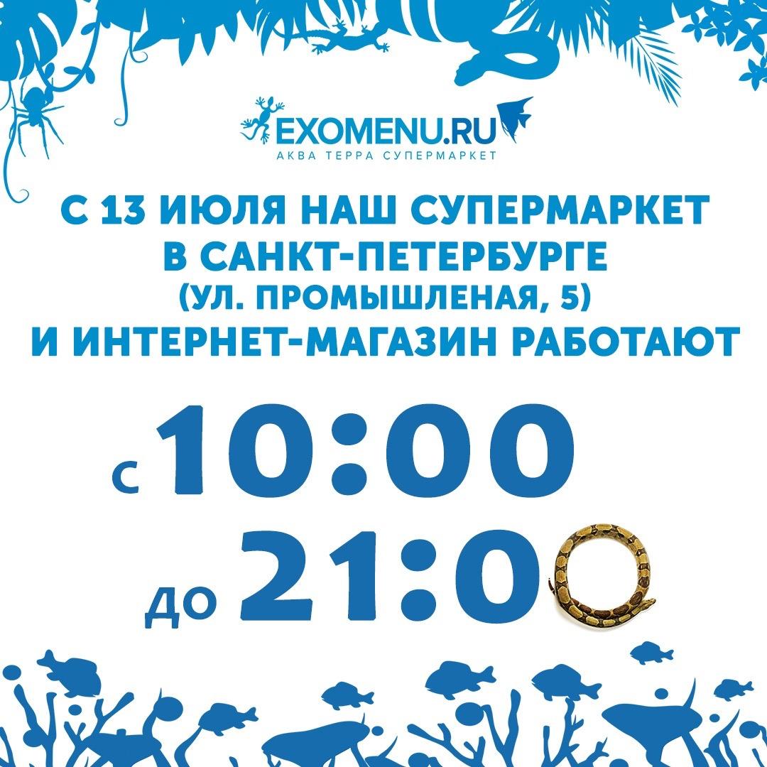 С 13 июля наш супермаркет в Санкт-Петербурге (ул. Промышленная, 5) и интернет-магазин работают с 10:00 до 21:00!