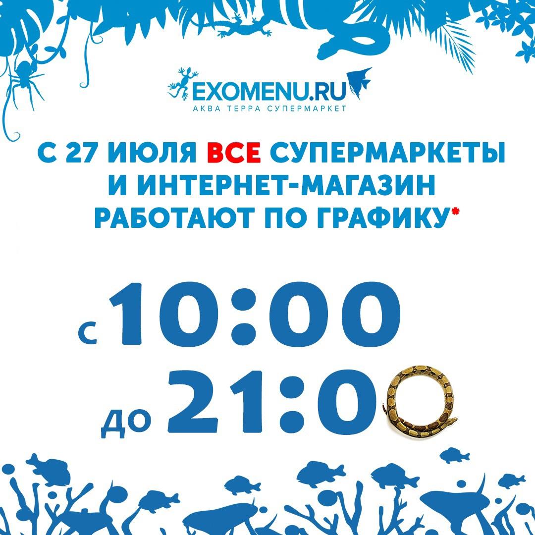 Режим работы EXOMENU с 27 июля 2020 года.