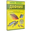 Корм АКВА МЕНЮ Дафния, 11 г, натуральный, для средних и мелких рыб, черепах