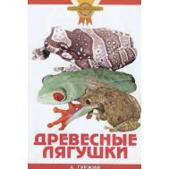 ДРЕВЕСНЫЕ ЛЯГУШКИ (цвет)