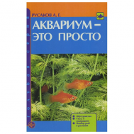 АКВАРИУМ - ЭТО ПРОСТО. Обустройство. Уход и содержание. Подбор рыб и растений