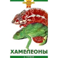 ХАМЕЛЕОНЫ (цвет)