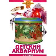 ДЕТСКИЙ АКВАРИУМ (цвет)