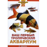 ВАШ ПЕРВЫЙ ТРОПИЧЕСКИЙ АКВАРИУМ (цвет)