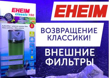 Внешние фильтры EHEIM Classic в EXOMENU!