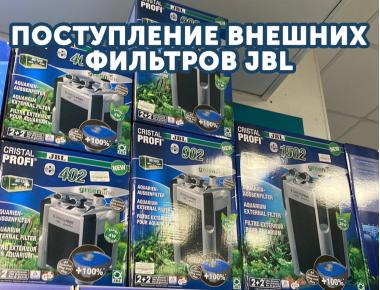 Поступление внешних фильтров JBL Cristal Profi