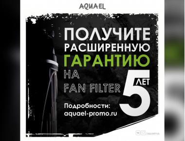 AQUAEL FAN FILTER - получите расширенную гарантию на 5 лет!