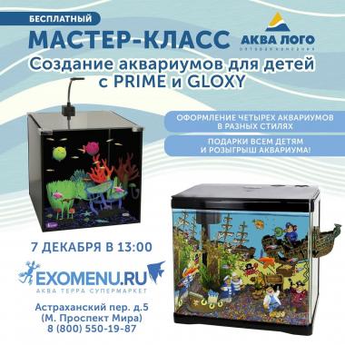 """Мастер-класс «Создание аквариумов для детей с PRIME и GLOXY"""" в Москве!"""