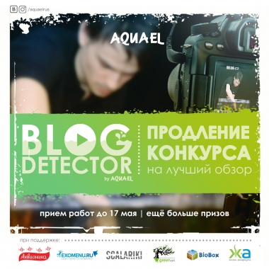 Конкурс BLOG DETECTOR от AQUAEL! Участвуйте и получайте призы!
