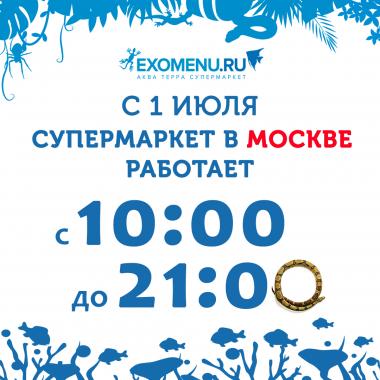 С 1 июля наш супермаркет в Москве работает с 10:00 до 21:00!