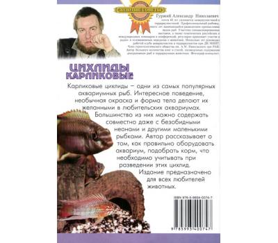 ЦИХЛИДЫ КАРЛИКОВЫЕ (цвет.)