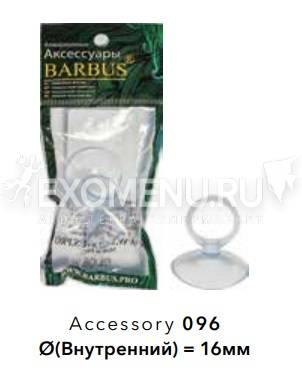 Присоска силиконовая с держателем Barbus, 15 мм, 2 шт
