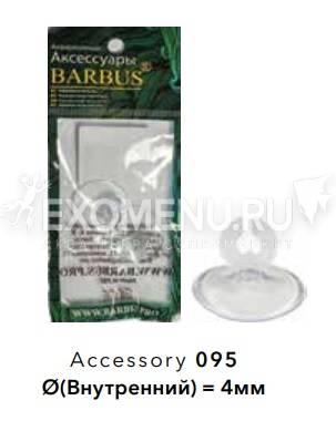 Присоска силиконовая с держателем Barbus, 5 мм, 2 шт