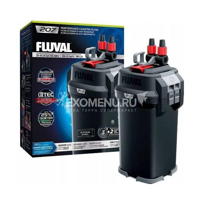 Внешний фильтр Fluval 207. 780 л/час. (ПОД ЗАКАЗ)