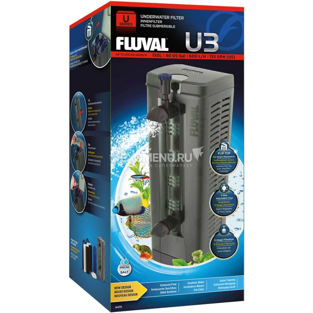 Внутренний фильтр Fluval U3 700 л/ч, для аквариумов до 150 л.