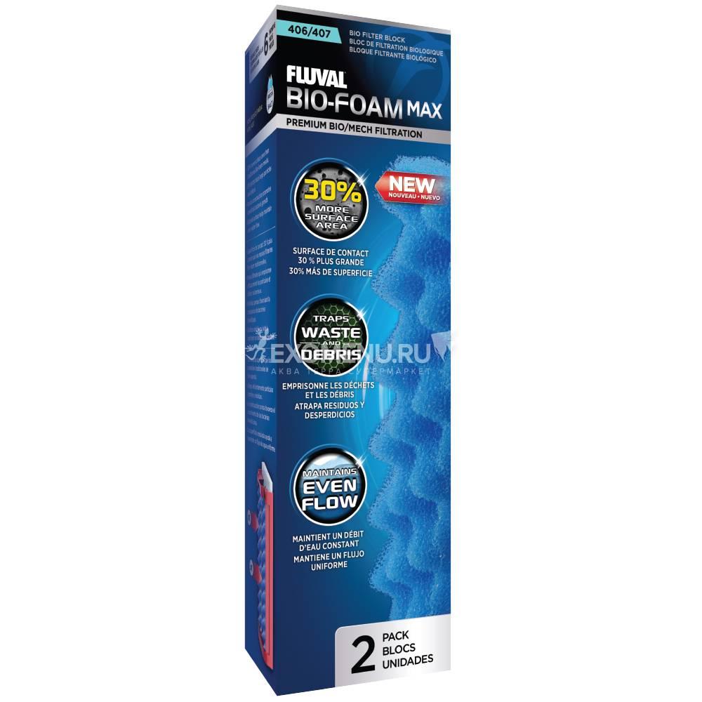 Фильтрующая губка Bio Foam MAX для фильтра Fluval 407. A189 (H018990)