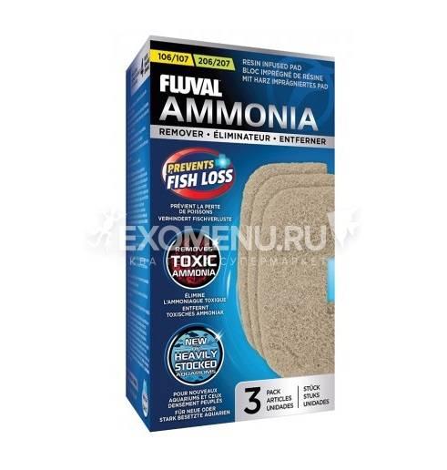Губка пористая AMMONIA REMOVER с ионообменной смолой для фильтров fluval 107/207.