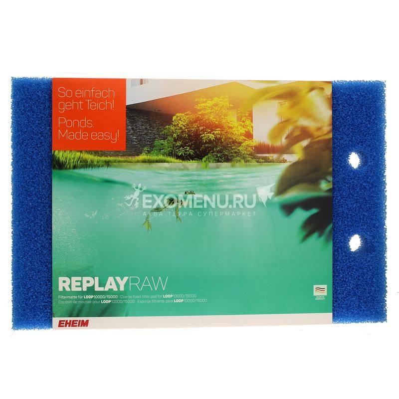 Губка REPLAYRAW для проточного прудового  фильтра LOOP 10000/15000 (2шт) (ПОД ЗАКАЗ)