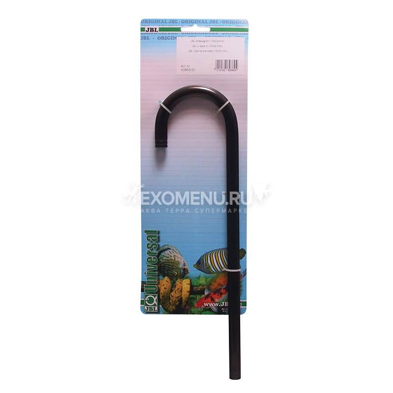 JBL U-tube inlet/outlet - U-образная заборная / выпускная трубка для шлангов 12/16 мм