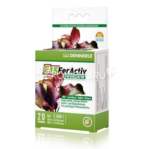 Dennerle E15 FerActiv - Железосодержащее удобрение  длительного действия для всех аквариумных растений в таблетках, 20 шт. на 2000 л