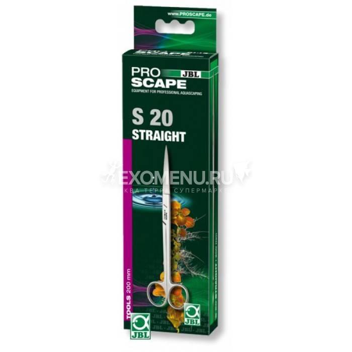 JBL ProScape Tool S 20 straight - Прямые ножницы для обрезки растений в аквариуме, 20 см