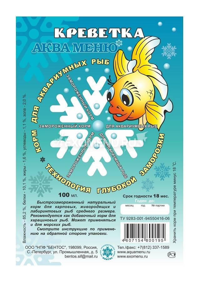 Замороженный корм Аква Меню Креветка, блистер 100 мл. Креветка фото