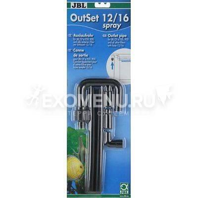 JBL OutSet spray 12/16 - Комплект с флейтой для выпуска воды из внешнего фильтра CP e40x/70x/90x фото
