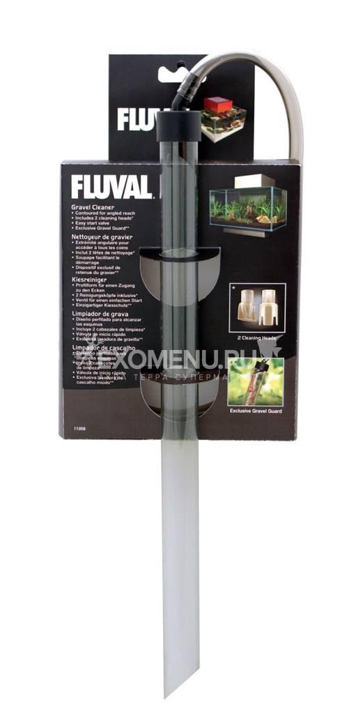 Сифон Fluval Edge