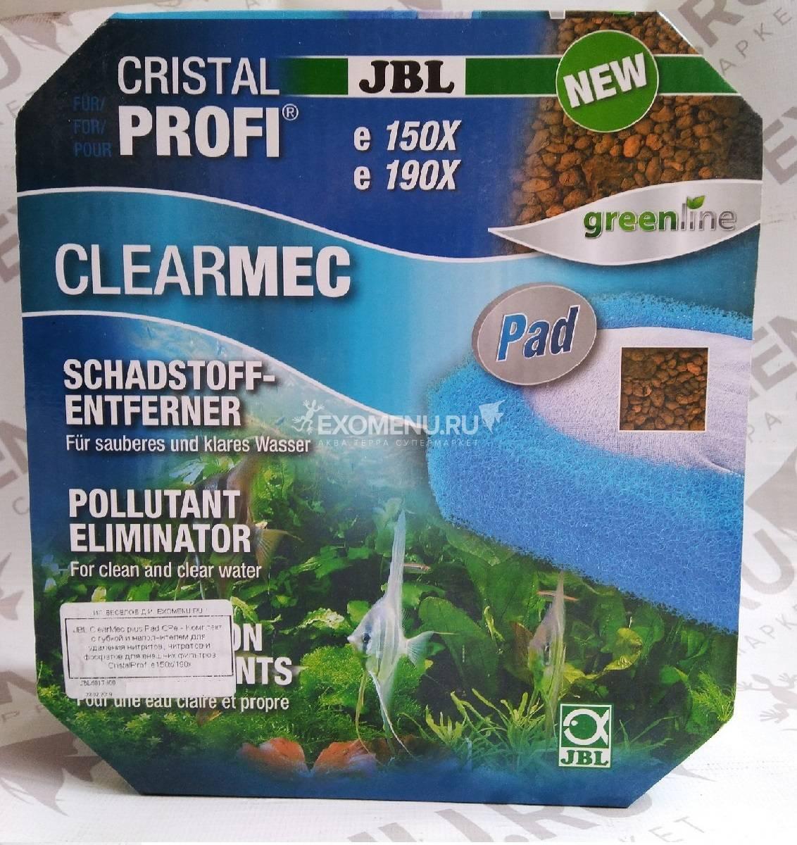JBL ClearMec plus Pad CPe - Комплект с губкой и наполнителем для удаления нитритов, нитратов и фосфатов для внешних фильтров CristalProfi e150x/190x